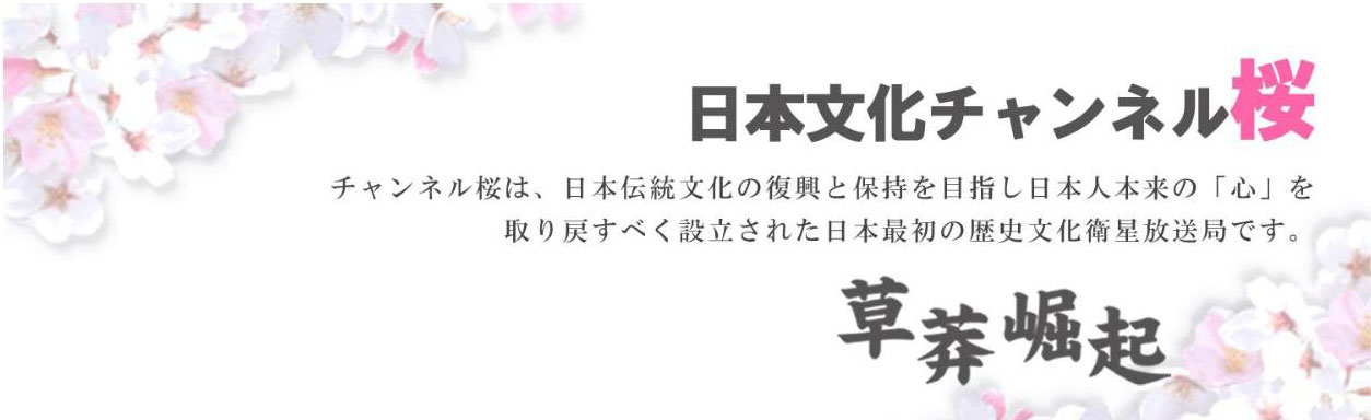 チャンネル桜
