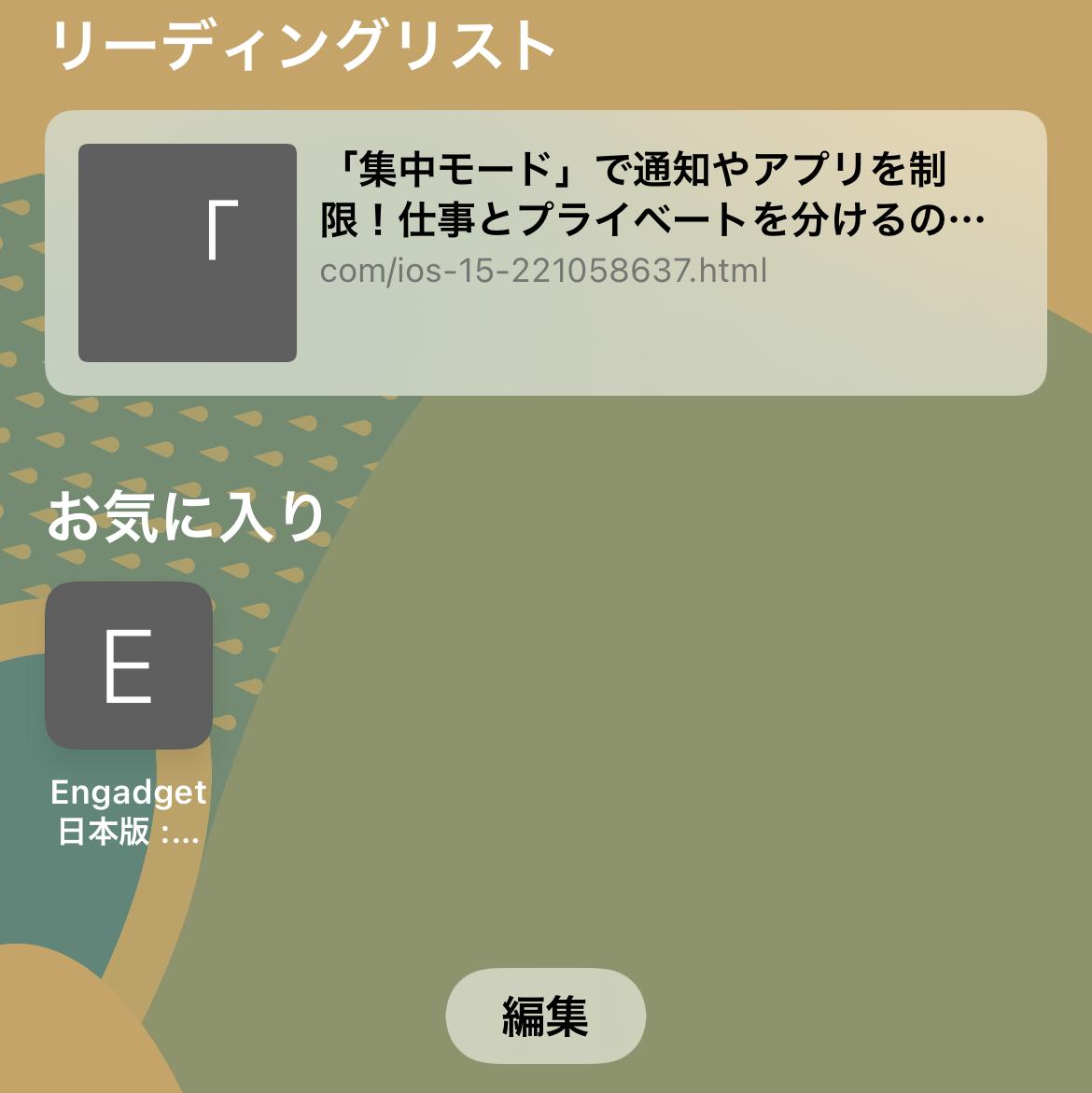 Safariの「スタートページ」を自分好みにカスタマイズ